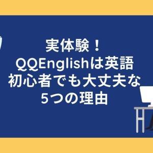 【実体験!】QQEnglishは英語初心者でも大丈夫な5つの理由