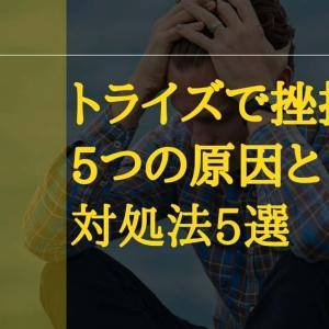 トライズで挫折する5つの原因と私が心掛けている事5選