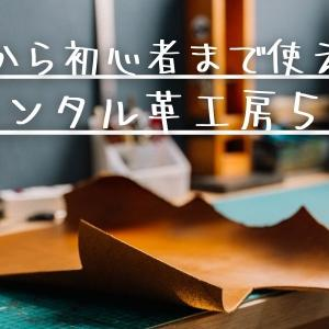 【副業・独立】プロから初心者まで使える!レンタル革工房5選【レザークラフト】