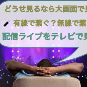 【4社対応!】配信ライブをテレビで見る方法