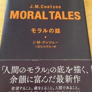 【感想】J・M・クッツェー『モラルの話』 (人文書院)2018年  くぼたのぞみ訳