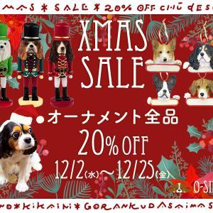 クリスマスドッグオーナメント全品 20%オフ セール 実施中!!