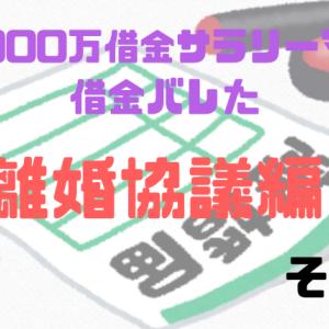 5,900万円借金サラリーマン、借金がバレた~離婚協議編1~
