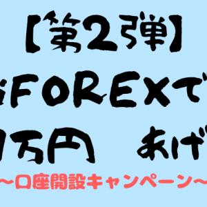 【第2弾!!】絶対得する。iForex×やすくんコラボ【口座開設で19,000円プレゼント!!】