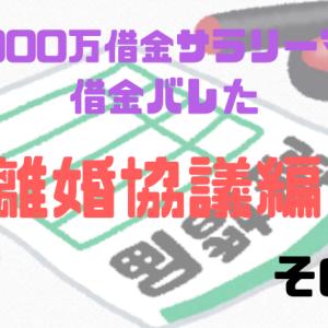 5,900万円借金サラリーマン、借金がバレた~離婚協議編4~