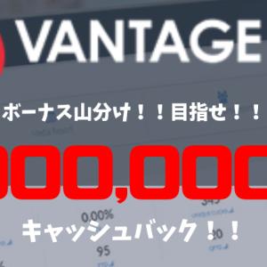 【目指せ100万円!!】VANTAGEFX ユーザー獲得ボーナス山分け!!
