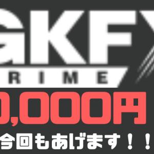 【1万円!!】やすくんブログ×GKFXPRIME 口座開設キャッシュバックキャンペーン