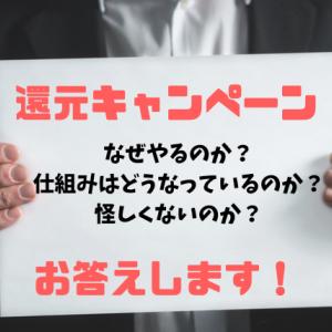 【怪しさ払拭!!】還元キャンペーンの実態!!
