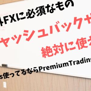 海外FX利用しているのに『キャッシュバックサイト』使ってないの?~確実に得する。見なきゃ損~