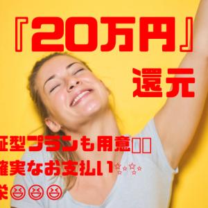 【海外FXキャッシュバック最高額】最大20万円還元!!やすくんブログ×IronFX口座開設特別キャンペーン【10/9まで】