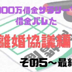5,900万円借金サラリーマン、借金がバレた~離婚協議編5最終回~