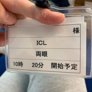 ICL手術から1週間。検診に行ってきました。