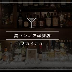 【大阪のBAR】心斎橋・南サンボア洋酒店様に行ってきました【評判やレビュー】