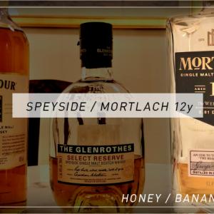 【飲み比べ】スペイサイド:MORTLACH/モートラック編【テイスティング&レビュー】
