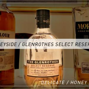 【飲み比べ】スペイサイド:GLENROTHES/グレンロセス編【テイスティング&レビュー】