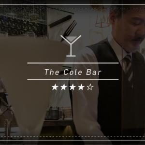 【大阪のBAR】心斎橋・The Cole Bar/ザ・コールバー様に行ってきました【評判やレビュー】