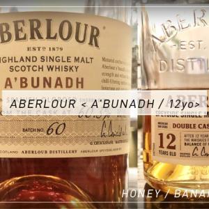 【飲み比べ】ABERLOUR/アベラワー・アブーナと12年【テイスティング&レビュー】