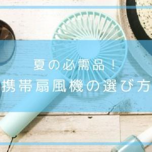 熱中症対策の必需品!携帯扇風機(ポータブルファン)の選び方とおすすめ7選