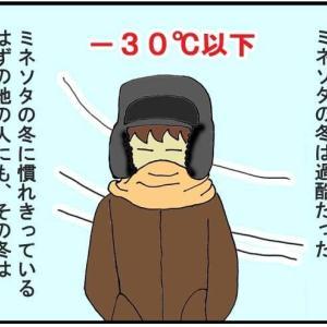体感温度−45℃の大寒波の中、裁判所に出向いた話