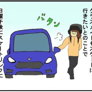 アメリカで、日曜午後にカギを車内閉じ込めしちゃた話(1)