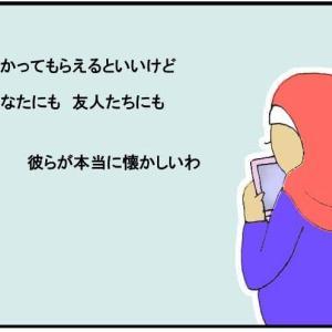 イスラムの恋愛事情㉗ わおり側の視点