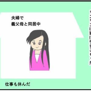 2020年のコロナ下の妊婦生活(4)