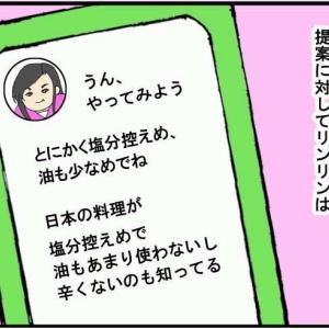 コロナ下の出産で友人に頼まれたこと④ 日本の料理への誤解