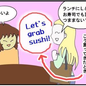 体験で覚える日常英語表現 ~grab~