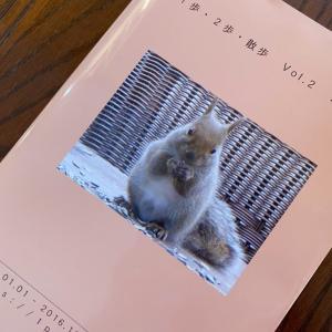 「1歩・2歩・散歩」Vol.2 の本ができました。