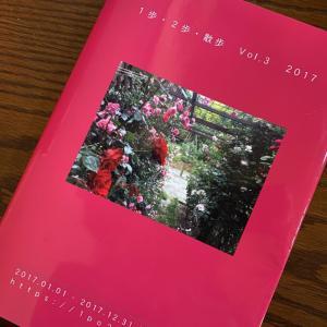 「1歩・2歩・散歩」Vol.3の本ができました。