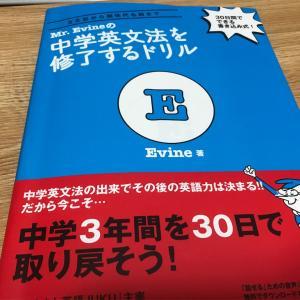 ニートだから英語の勉強を始めた