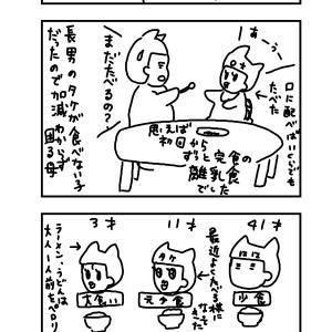 子育て漫画「本日のリアルまたぞう」よくたべる子完結編!!