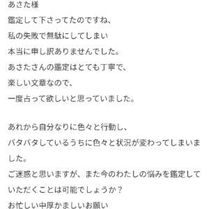 タロット占い無料鑑定 No.18 ニコ様まとめレボリューション!」