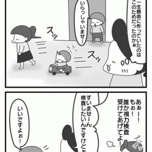 四コマ漫画「三女による視力検査」とママ広場さん掲載のお知らせ