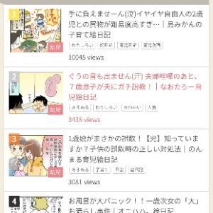 「ママ広場」さん掲載のお知らせ 今日の四コマ漫画「伝える」