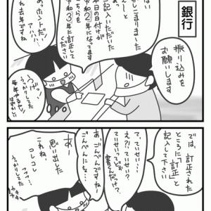 四コマ漫画「恥さらし」