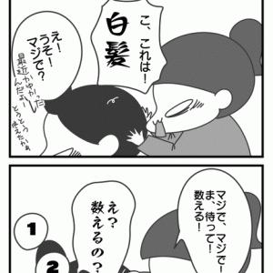「ママ広場」さん掲載のお知らせ 今日の四コマ漫画「白髪」