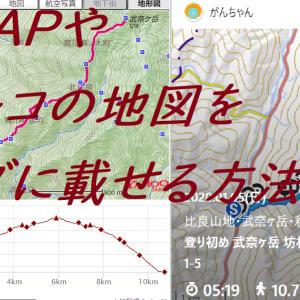 登山地図(GPSログ、標高グラフ)をブログに貼る方法:YAMAPとヤマレコ