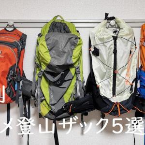【装備】用途別オススメ登山ザック5選、日帰りから雪山まで。
