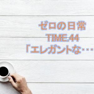 【ゼロの日常】最新話44話「エレガントな・・・」ネタバレ感想!