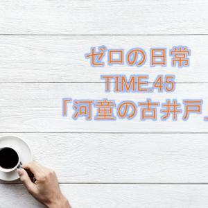 【ゼロの日常】最新話45話「河童の古井戸」ネタバレ感想!