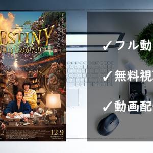 「DESTINY鎌倉ものがたり」フル動画の無料視聴を解説!VODの配信状況まとめ!