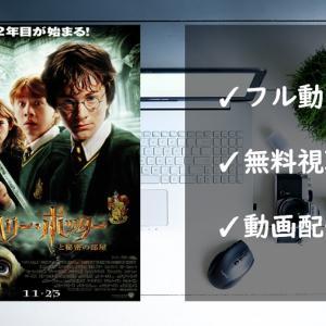 「ハリーポッターと秘密の部屋」フル動画の無料視聴を解説!VODの配信状況まとめ!