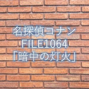 【名探偵コナン】最新話1064話「暗中の灯火」ネタバレ感想と考察!
