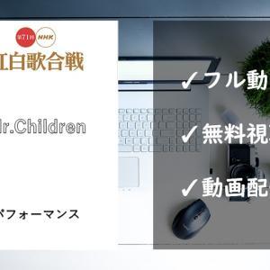 【紅白歌合戦2020】Mr.Childrenの曲は「Documentary film」!見逃し動画のフル視聴方法は?