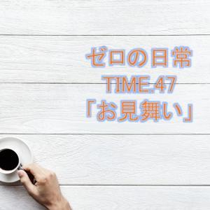【ゼロの日常】最新話47話「お見舞い」ネタバレ感想!