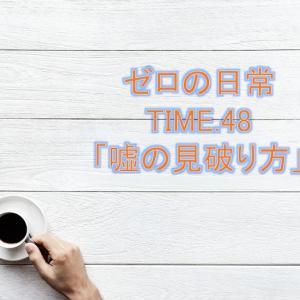 【ゼロの日常】最新話48話「嘘の見破り方」ネタバレ感想!