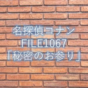 【名探偵コナン】最新話1067話「秘密のお参り」ネタバレ感想と考察!