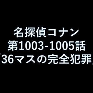 名探偵コナン「36マスの完全犯罪」ネタバレと声優!西野澄也や古浦郁絵は誰?