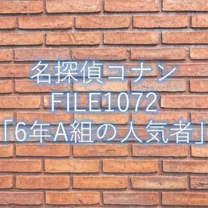 【名探偵コナン】最新話1072話「6年A組の人気者」ネタバレ感想と考察!